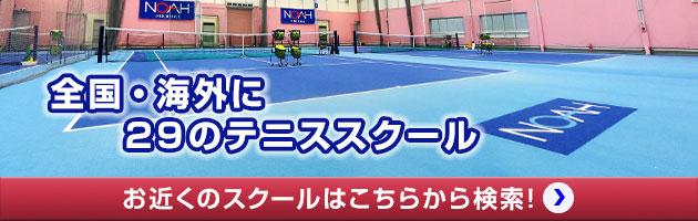 テニススクール・ノア スクール一覧
