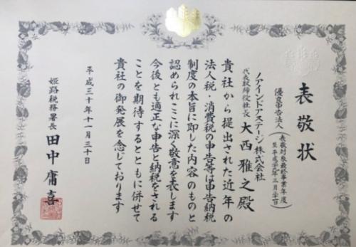 姫路税務署より弊社の会計処理が高く評価され「優良申告法人」として表敬を受けました