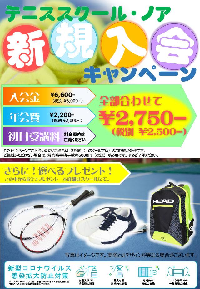 テニススクール・ノア 2021新規入会キャンペーン