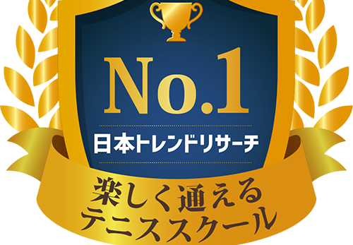 「テニススクール」3部門にて1位を獲得しました