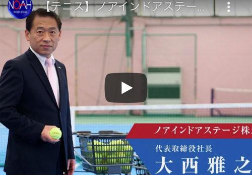 ノアインドアステージ株式会社 代表取締役社長 大西雅之 紹介動画